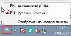 изменить язык на клавиатуре