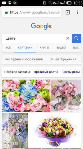 как сохранять картинки с гугла андроид