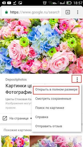Как сохранить картинку из Google на андроиде