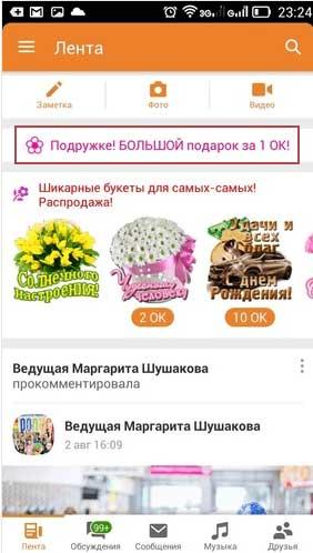Бесплатные подарки из мобильного приложения