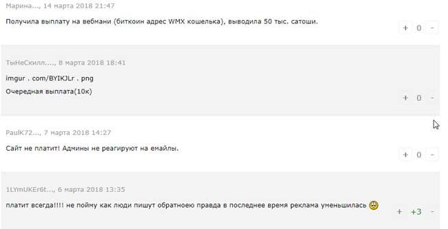 Отзывы о Adbtc.top