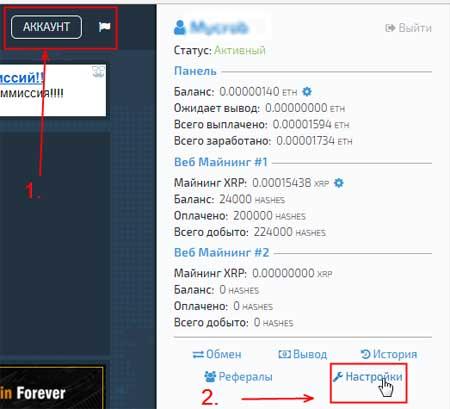 Ввод адреса кошелька криптовалюты
