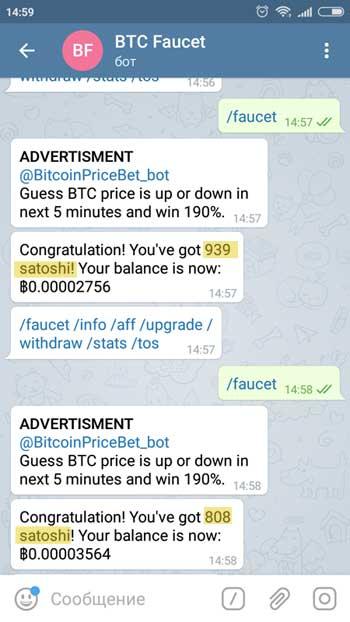 Faucet bot в telegram