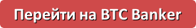BTC Banker - бот