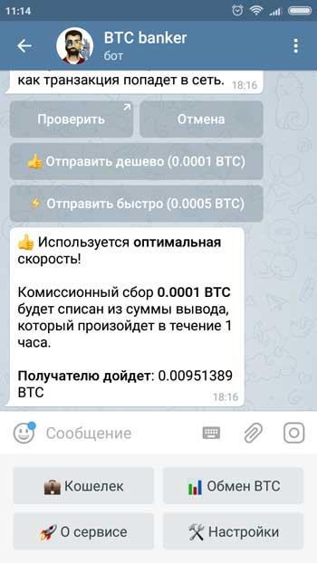 BTC Banker бот