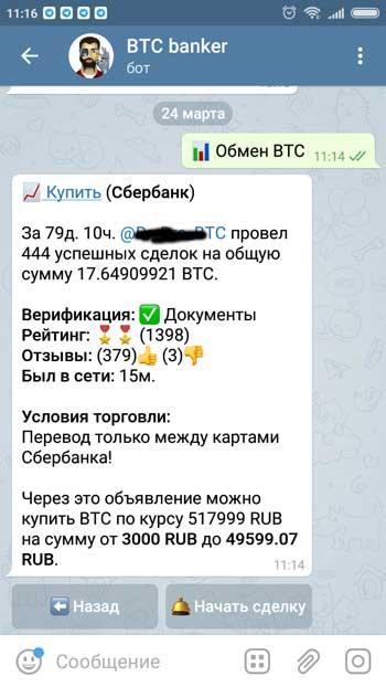 купить btc, в телеграм