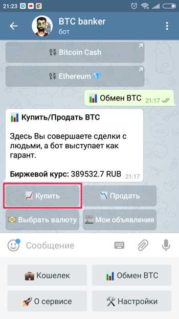 купить биткоины на BTC Banker в телеграм