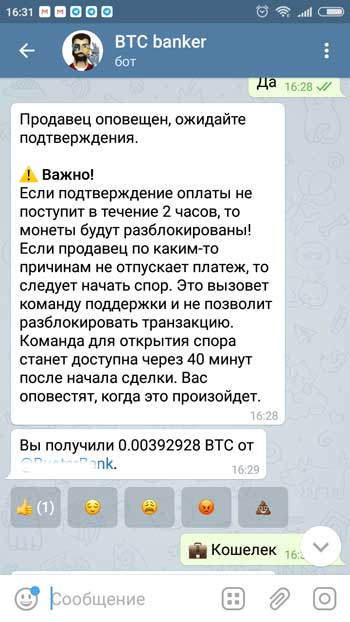 бот BTC banker