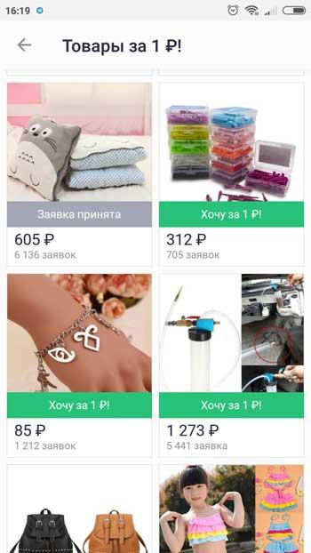 товары за рубль joom