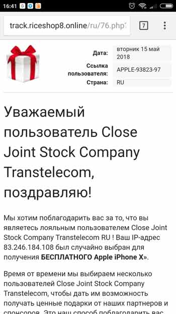 подарок от компании Close Joint Stock Company Transtelecom