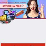 куплны от алиэкспресс на 7 тысяч рублей