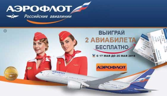 Выигрыш двух авиабилетов «Аэрофлот»