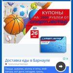 купон на 2000 рублей от спортмастера
