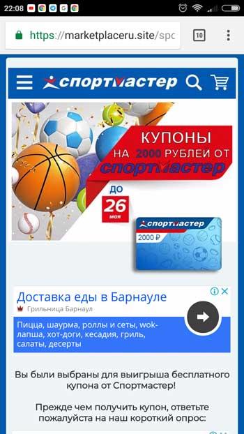купон на 2000 рублей от спортмастер