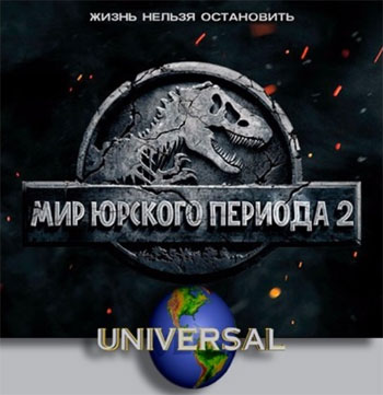 МИР ЮРСКОГО ПЕРИОДА 2 Universal Pictures раздает халявные билеты
