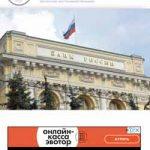 Банк России: выплатит по 120 тысяч рублей