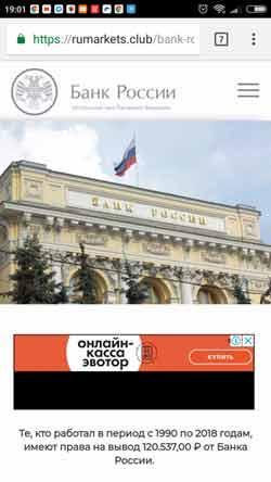 Банк России обещает выплатить от 120.000