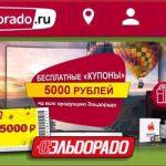 Бесплатный купон от Эльдорадо на 5000 рублей