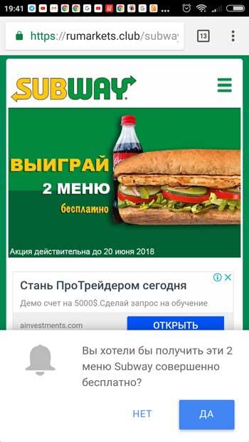 Subway: вы выиграли 2 бесплатных меню