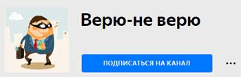 Созданий канала на Яндекс Дзен
