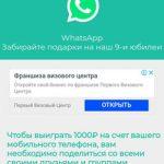 1000 рублей на мобильный счет от вотсап