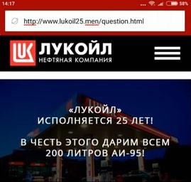 Лукойл дарит 200 литров бензина