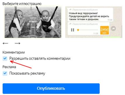 как включить комментарии в Яндекс Дзен