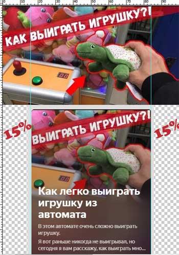 Схема заставки (миниатюры) статьи на Яндекс Дзене