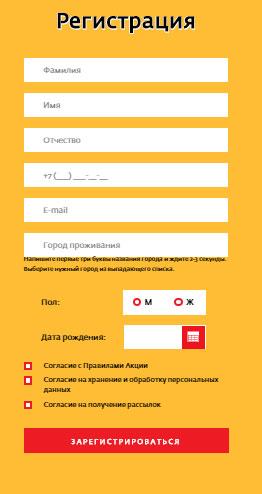 регистрация на увелке в акции