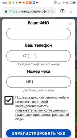 Как зарегистрировать чек на сайте конкурсярче.рф