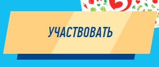 регистрация на сайте получайпризы рф