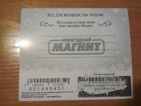 Магнит открытка от Деда Мороза