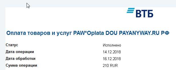 Транзакция PAW Oplata DOU. Что это
