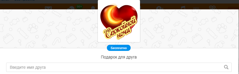 Как найти бесплатные подарки в Одноклассниках