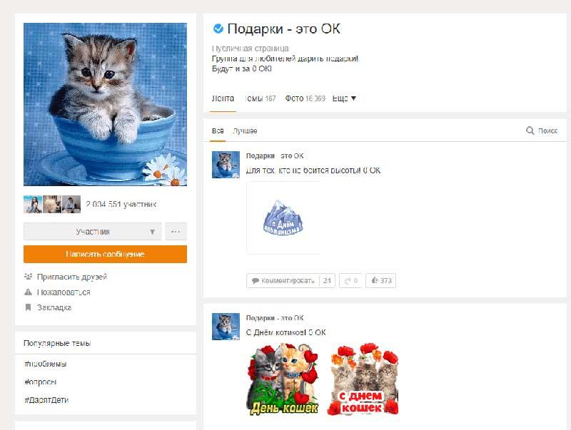 группа в ok.ru