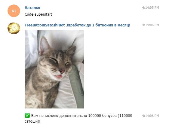 Как заработать биткоины в Телеграм