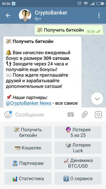 Телеграм боты по раздаче бесплатных сатош 2018
