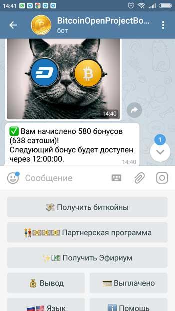 telegram bot для заработка биткоинов
