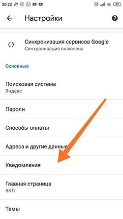 блокировка рассылок на мобильный