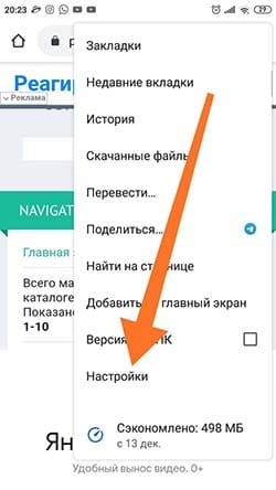 заблокировать пуш уведомления на андроид