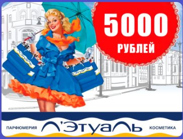 5000 рублей от Летуаль за опрос