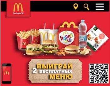 Макдональс отдает бесплатные купоны