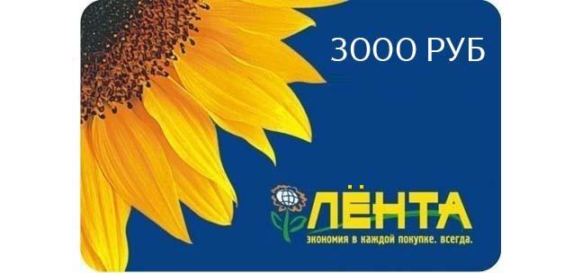 Лента дарит промокод на 3000 рублей