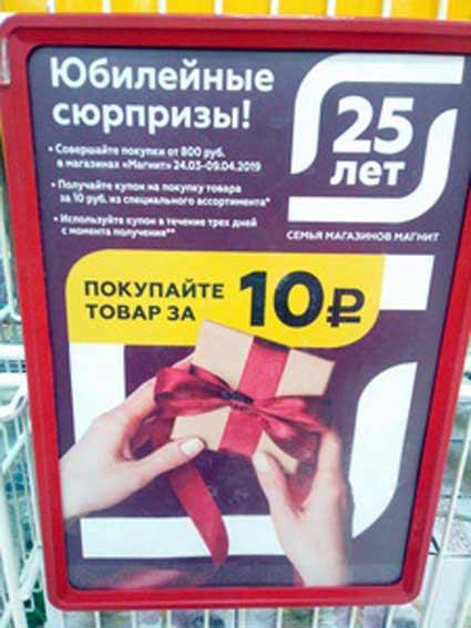 Купон на покупку товара за 10 рублей в Магните