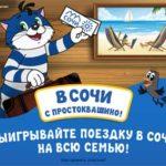 """Акция Простоквашино и Магнит: """"Выиграйте поездку в Сочи!"""