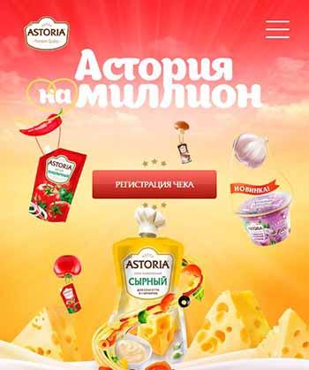 Астория на миллион и Соус против кетчупа