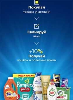 Акции Проктер энд Гэмбл и кэшбэк на pgbonus.ru
