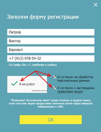 ввести свои данные при регистрации