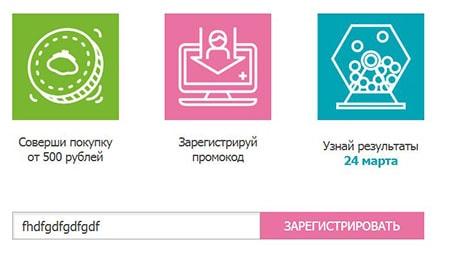 регистрация кода на мойдосуг.рус