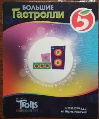 Карточка Тролли в Пятерочке для сканирования в приложении
